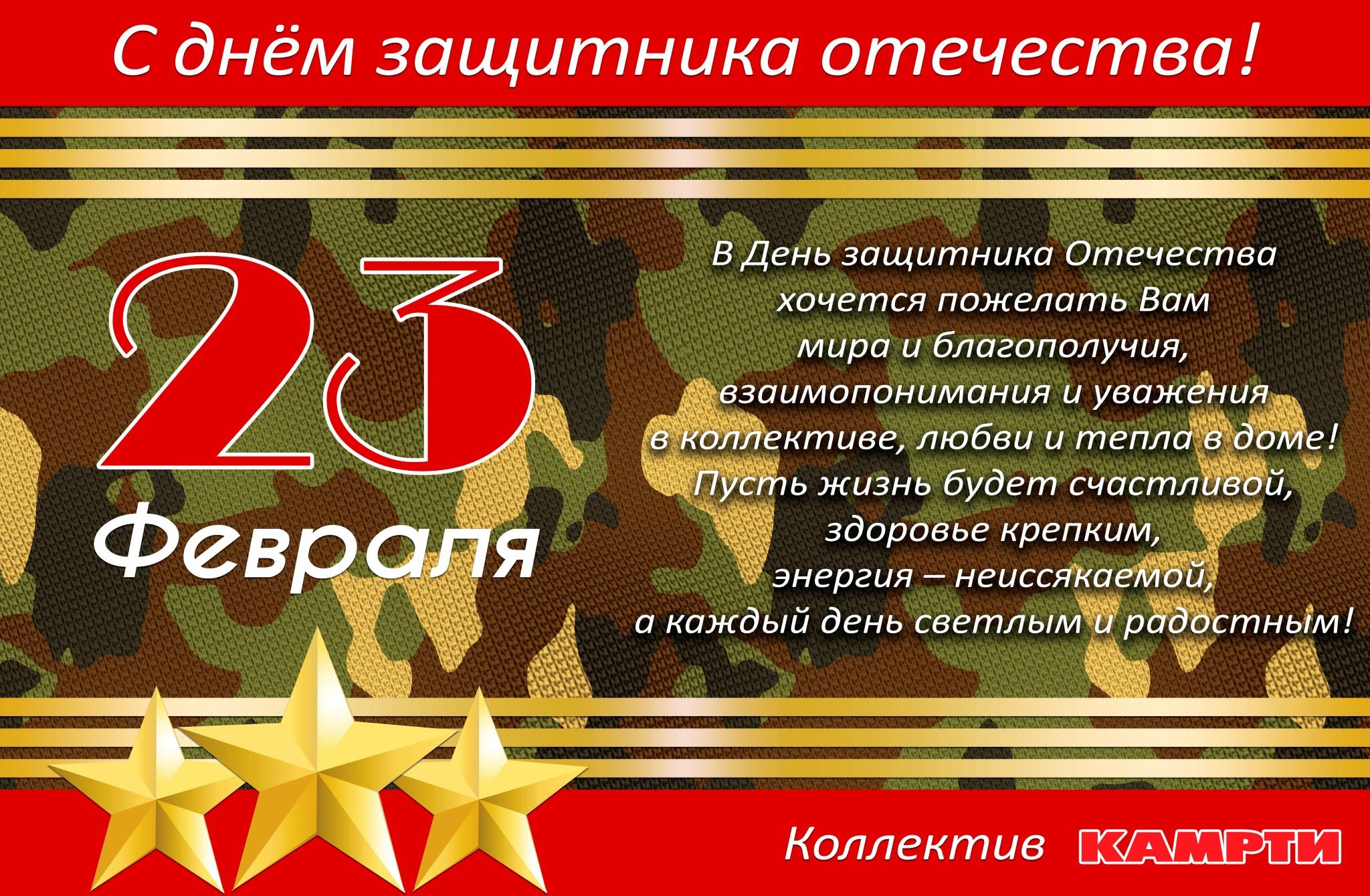 Хоумстак близнецы, открытки с 23 февраля днем защитника отечества беларусь