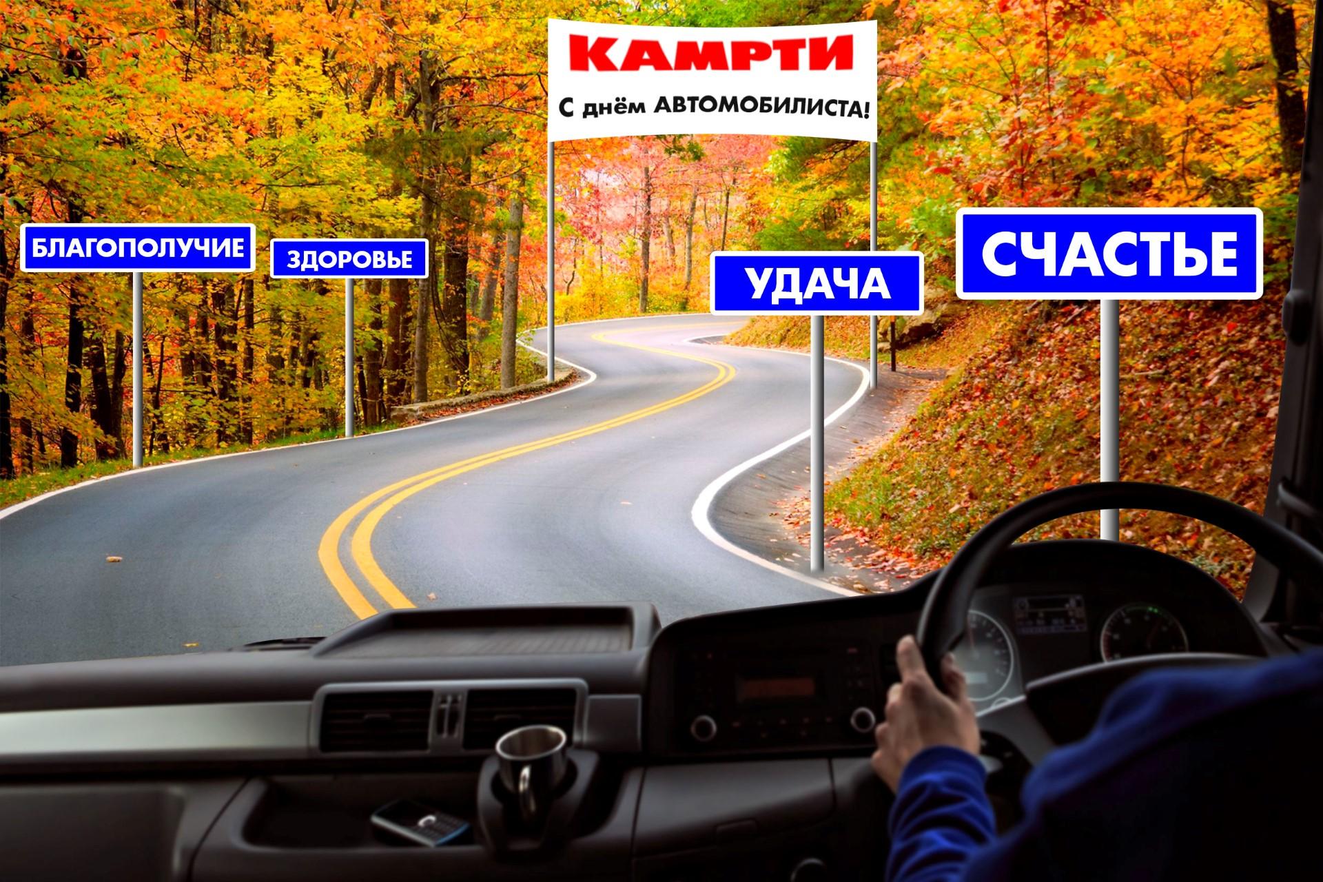Картинки хорошего пути на машине